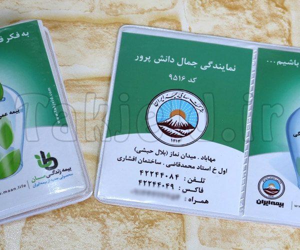 جلد بیمه نامه طلقی جلد بیمه نامه ثالث ایران دانش پرور تک جلد