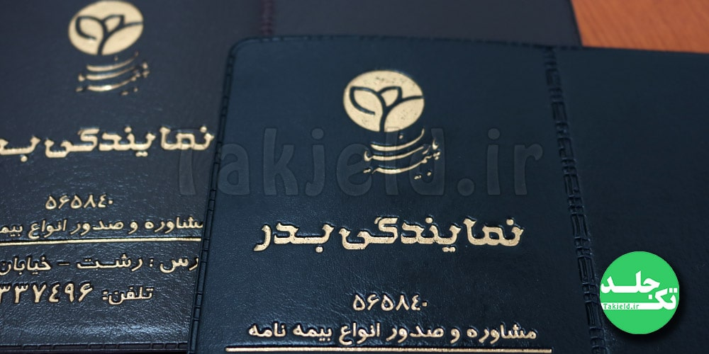 جلد بیمه پارسیان جلد مدارک نمایندگی بدر پارسیان تک جلد