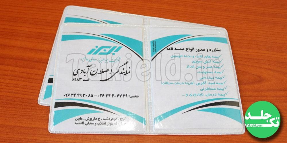 جلد مدارک تبلیغاتی بیمه نامه ثالث طلقی تمام رنگی تک جلد