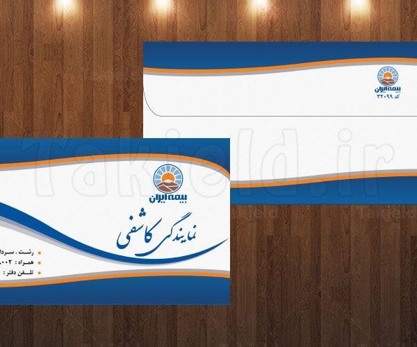 پاکت نامه چاپی بیمه ایران کاشفی تک جلد طراحی پاکت
