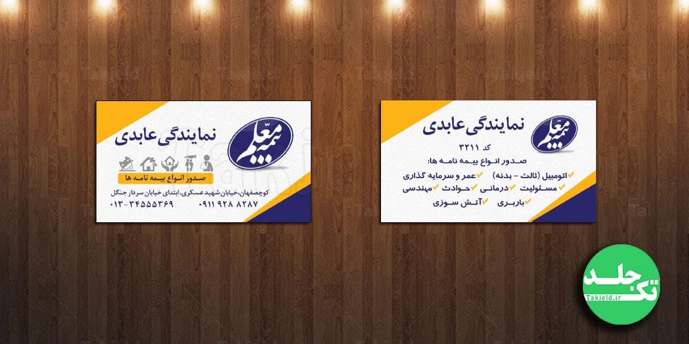 کارت-ویزیت-بیمه-معلم-نمایندگی-عابدی-تک-جلد