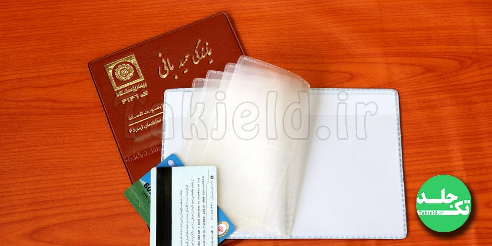 جلد بیمه نامه بیمه پاسارگاد جلد ثالث تک جلد