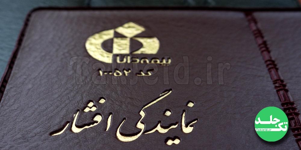 جلد مدارک ثالث ماموت با چاپ داغی طلاکوب تک جلد