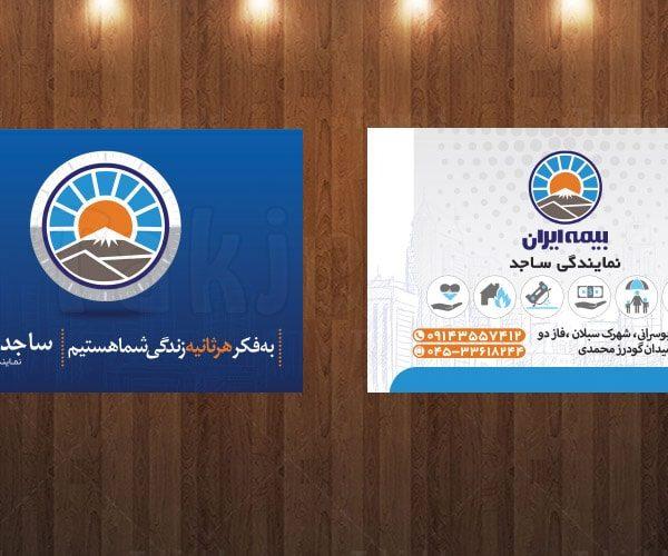 کارت ویزیت بیمه ایران تولیدی جلد تک جلد